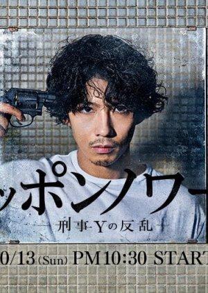 Nippon Noir: Detective Ys Rebellion